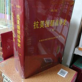 当天发货 抗美援朝战争史(全二册、修订版),纪念中国人民志愿军入朝作战70周年
