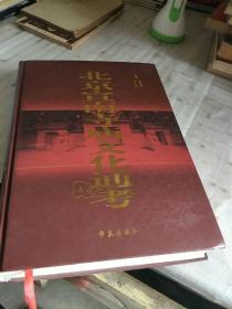 北京宣南寺庙文化通考(上册 精装)