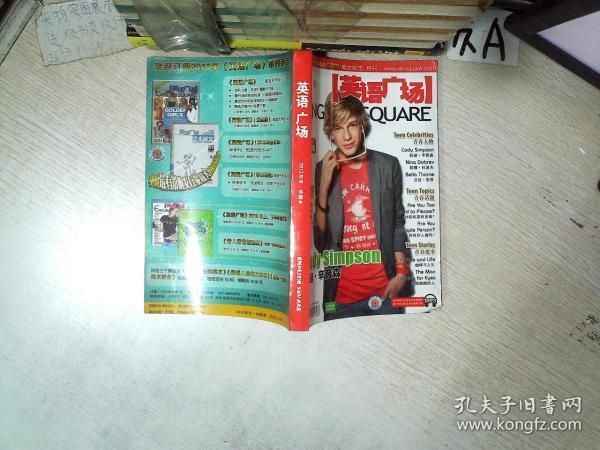 英语广场 2012冬 珍藏本.