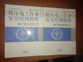 低压电工作业安全培训教程(上下)