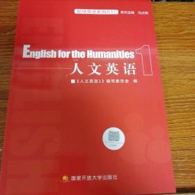 人文英语1