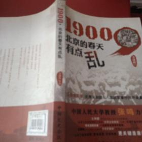 1900北京的春天有点乱