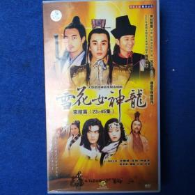 正版《雪花女神龙》VCD (23张碟)完结篇23一45集