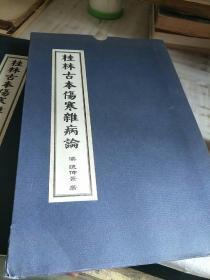 桂林古本《伤寒杂病论》(套装上下册线装 一版一印)