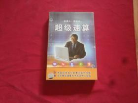 【超级速算】主讲人:李百令(大32开本,两张全光盘无教材)