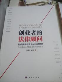 创业者的法律顾问(正版书)