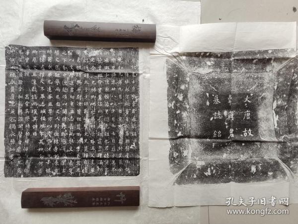 唐元和年间韦楚客墓志铭拓片将仕郎杨虞卿撰文见方37cm,价120