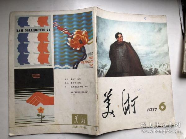 美术,1977年第6期