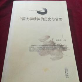中国当代教育学术文库:中国大学精神的历史与省思