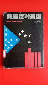美国反对美国   王沪宁   保证原版