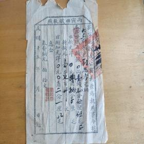 新宁县文献民国十五年田赋执照。