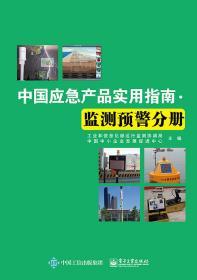 中国应急产品实用指南·监测预警分册9787121272769电子工业