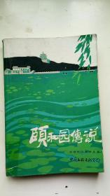 颐和园传说