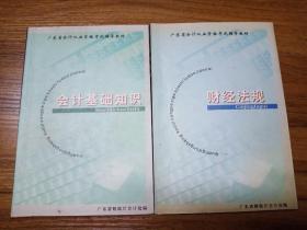 广东省会计从业资格考试辅导教材  会计基础+财经法规