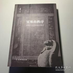 冥界的秩序——中国古代墓葬制度概论