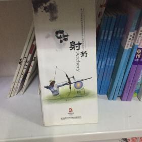 第29届奥林匹克运动会竞赛项目通用知识丛书.射箭.Archery