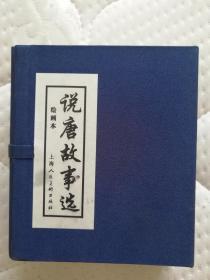 说唐故事选(6册全)