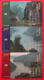 中国电信200电话卡:P35长江三峡(3枚全套)(广东省邮电管理局)