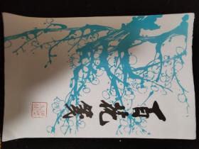 陈斌制砑花笺纸,百花笺,信笺纸