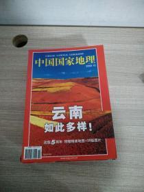 中国国家地理  2002/10