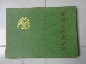 贺兰山岩画拓片(10张全)白云手拓印款