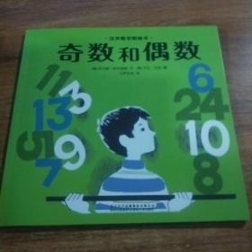 汉声数学图画书 奇数和偶数