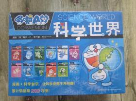 哆啦A梦科学世界(全新塑封盒装12册全)