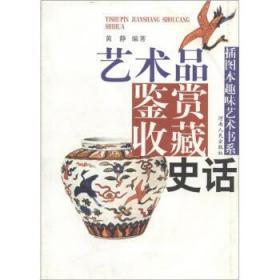 插图本趣味艺术书系 艺术品鉴赏收藏史话