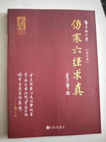 正版零利润促销郭生白遗著《伤寒六经求真(修订版)》