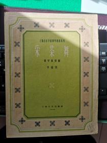 钢琴练习曲 : 采茶舞(钢琴独奏曲。李瑞星,1959)