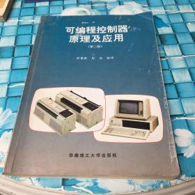 可编程控制器原理及应用(第二版) 正版现货