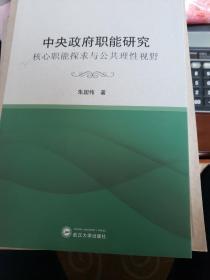 中央政府职能研究:核心职能探求与公共理性视野