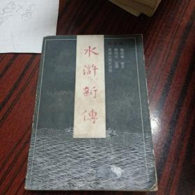 水浒新传(四)