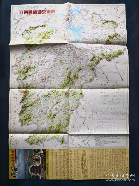江西•葡京在线网投交通图(2006)
