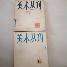 美术从刊《9   18》两册