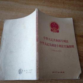 《中华人民共和国专利法》,《中华人民共和国专利法》实施细则中英文对照