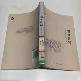 说书人唐耿良纪念文集:别梦依稀