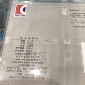 陈光镒连环画作品集 10本50开小精装 中国连环画精选