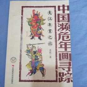 中国濒危年画寻踪:夹江年画之旅