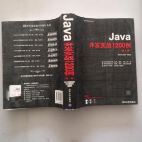 Java开发实战1200例(第1卷)