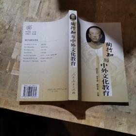 陶行知与中外文化教育