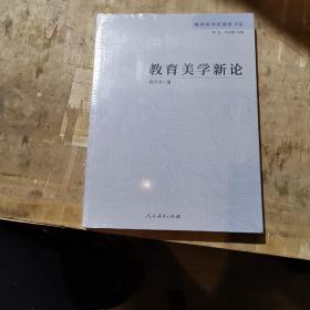 教育美学新论/教育科学新探索书系