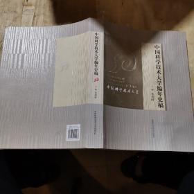 中国科学技术大学编年史稿