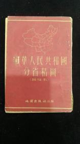 1953年中华人民共和国分省精图