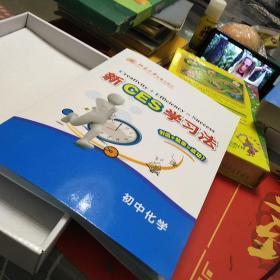 新CES学习法初中化学(含六张光盘,一本双色手册,1张思维导图,十二张卡片,)