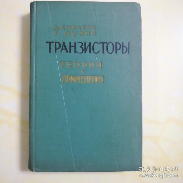 晶体管理论和工作 俄文原版