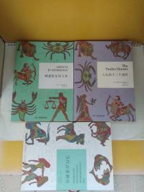 人生的十二个面向+顺逆皆宜的人生+当代占星研究(3本合售)