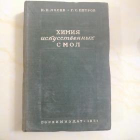 俄文原版化学书籍