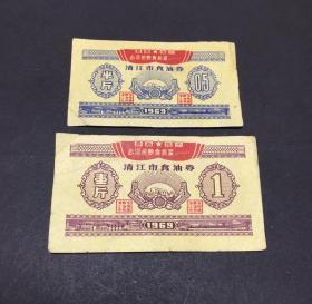 清江市1969年语录油票