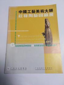 中国工艺美术大师庄稼陶艺回顾展 (正版,无字迹划线)